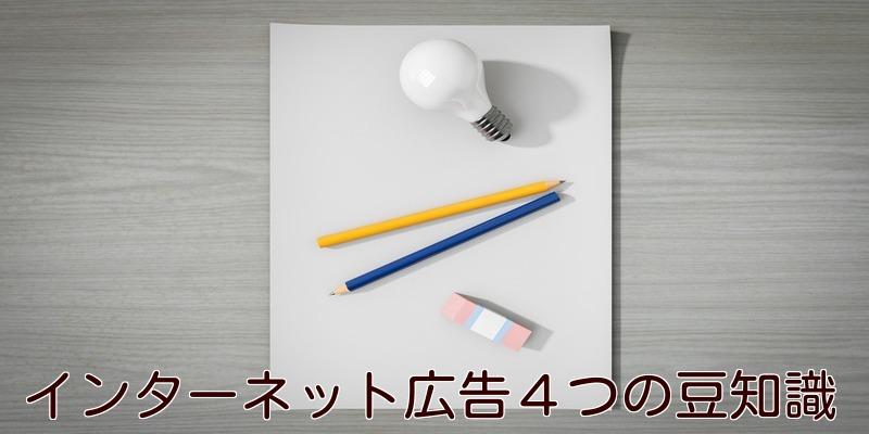 インターネット広告4つの豆知識