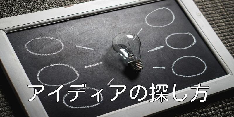アイディアの探し方