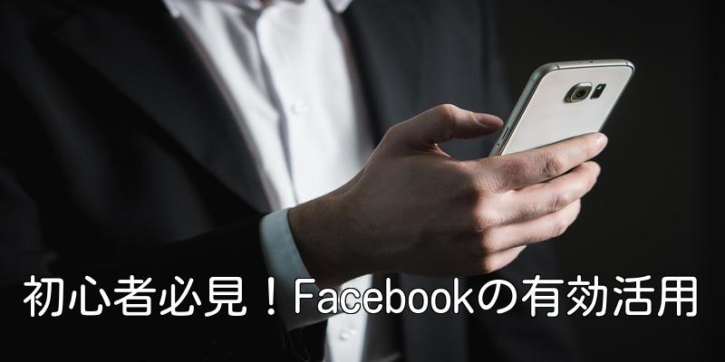 初心者必見!Facebookの有効活用