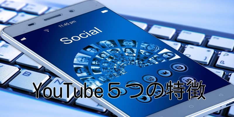 YouTube5つの特徴
